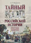 Tajnyj kod rossijskoj istorii