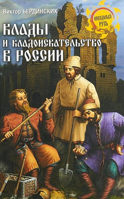 Klady i kladoiskatelstvo v Rossii
