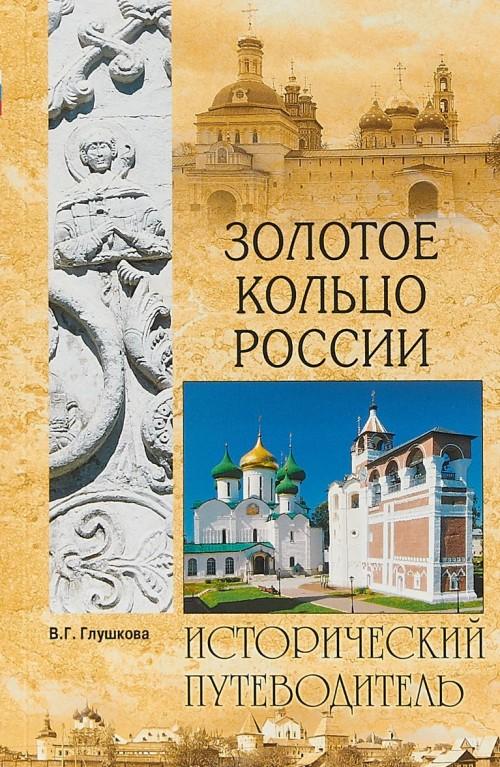 Zolotoe koltso Rossii.Priroda.Istorija.Ekonomika.Kultura.Dostoprimechatelnosti