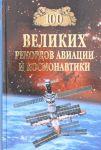 100 velikikh rekordov aviatsii i kosmonavtiki