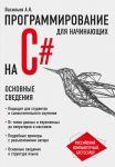 Программирование на C# для начинающих. Основные сведения