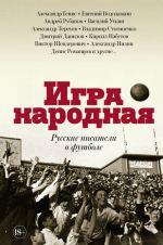 Igra narodnaja. Russkie pisateli o futbole