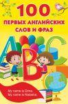 100 pervykh anglijskikh slov i fraz