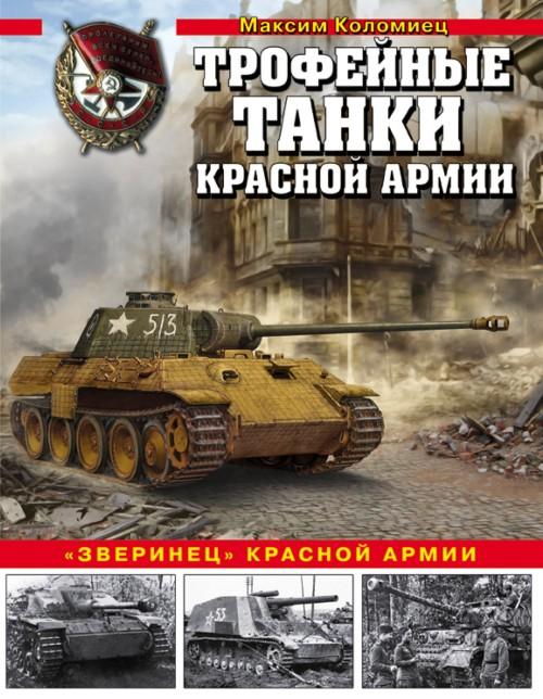 Trofejnye tanki Krasnoj armii