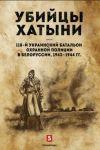 Ubijtsy Khatyni:118-j ukrainskij batalon okhrannoj politsii v Belorussii,1943-1944g