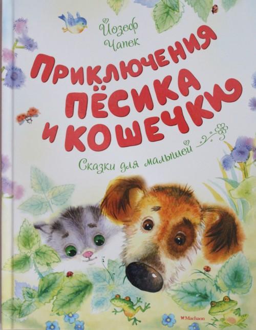 Приключения Пёсика и Кошечки.Сказки для малышей