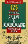 125 luchshikh zadach i golovolomok Jakova Perelmana.Karmannaja kniga