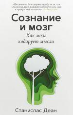 Soznanie i mozg.Kak mozg kodiruet mysli