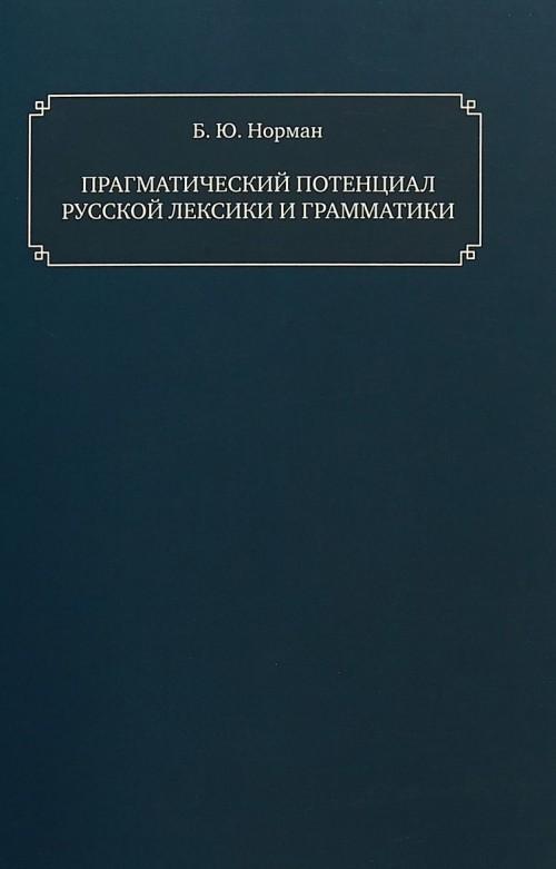 Pragmaticheskij potentsial russkoj leksiki i grammatiki