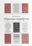 Obraztsy shriftov +s/o