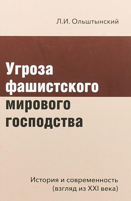 Ugroza fashistskogo mirovogo gospodstva.Istorija i sovremennost (vzgljad iz XXI ve