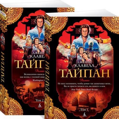 Тайпан (в 2-х томах)