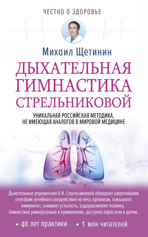 Dykhatelnaja gimnastika Strelnikovoj
