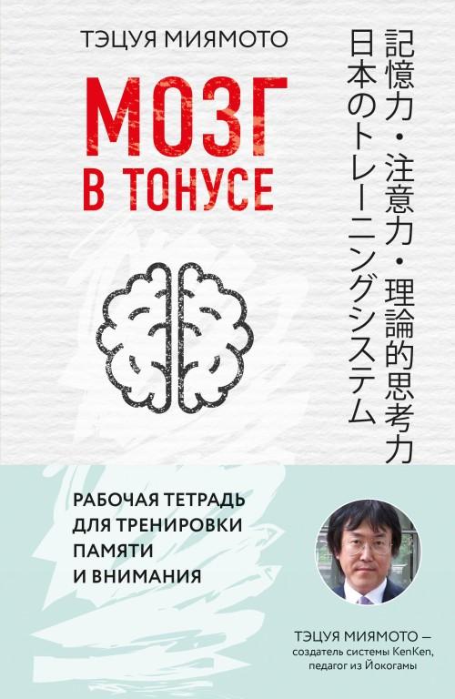 Mozg v tonuse. Rabochaja tetrad dlja trenirovki pamjati i mozga
