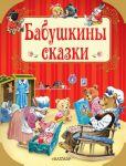 Babushkiny skazki