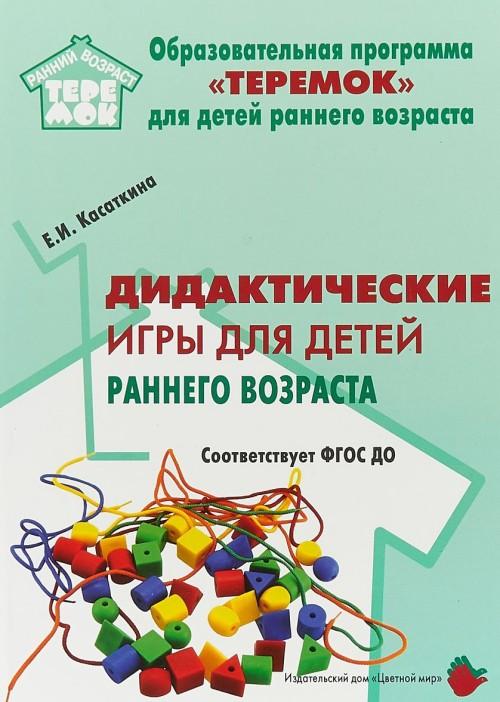 Дидактические игры для детей раннего возраста