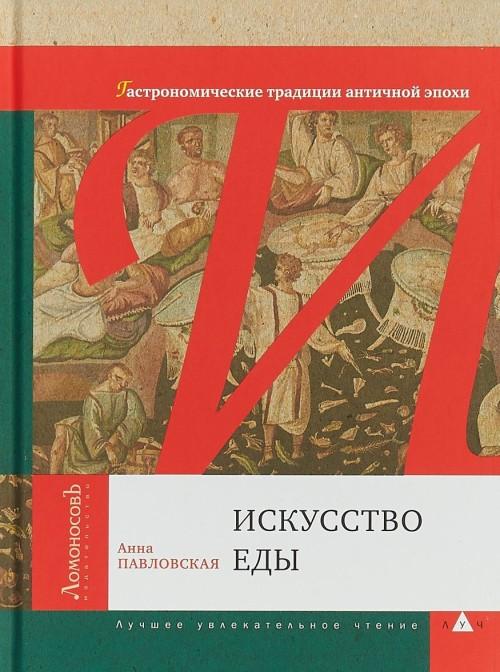 Iskusstvo edy.Gastronomicheskie traditsii antichnoj epokhi