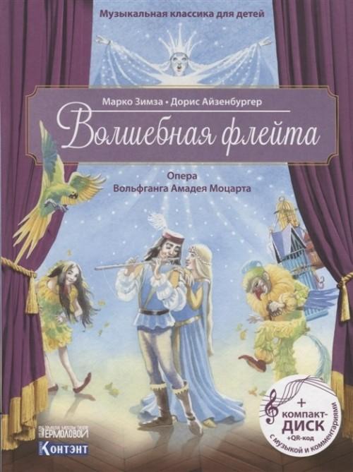 Volshebnaja flejta. Opera Motsarta V.A. (+CD)