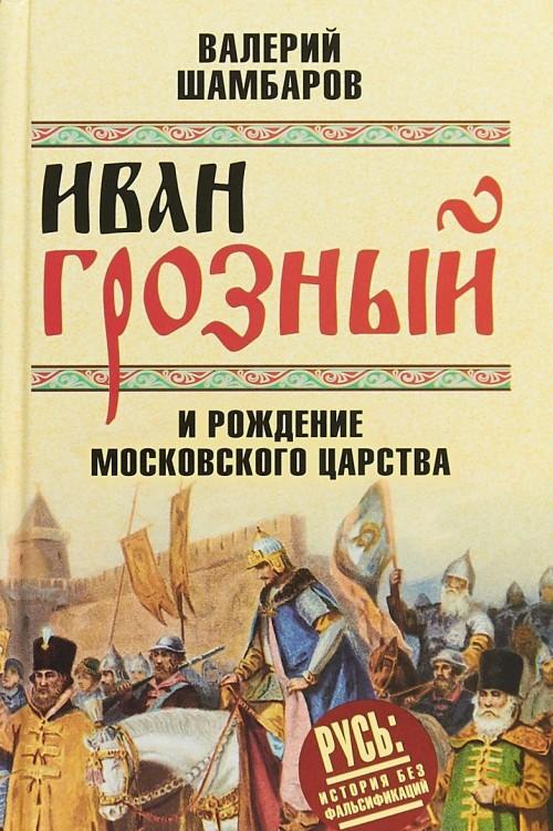 Ivan Groznyj i rozhdenie Moskovskogo tsarstva