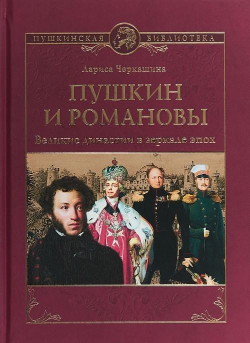 Pushkin i Romanovy.Velikie dinastii v zerkale epokh