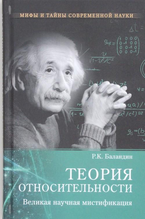 Теория относительности.Великая научная мистификация