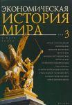 Экономическая история мира.Т.3.(в 5-ти томах)