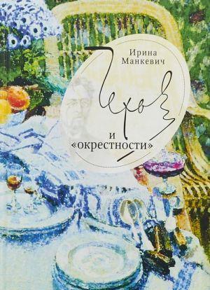 Chekhov i okrestnosti