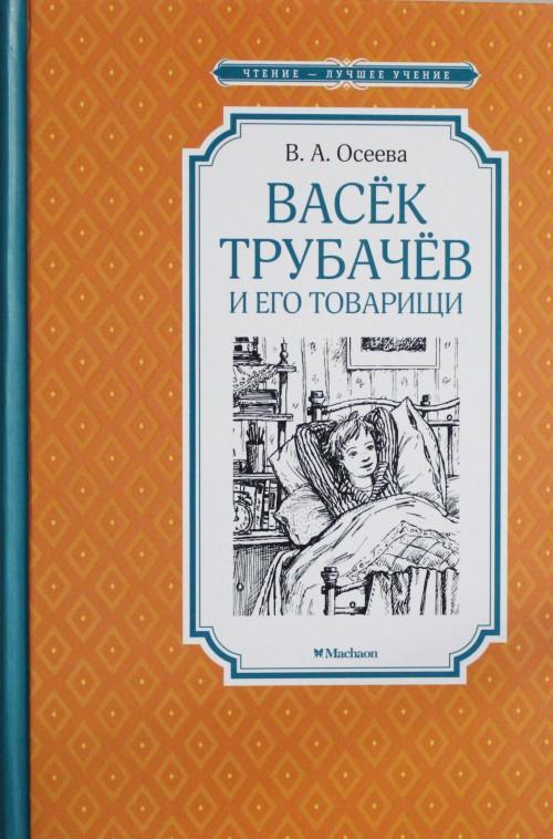 Vasjok Trubachjov i ego tovarischi