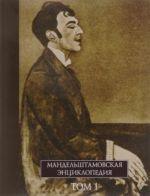 Mandelshtamovskaja entsiklopedija. V 2 tomakh T. 1