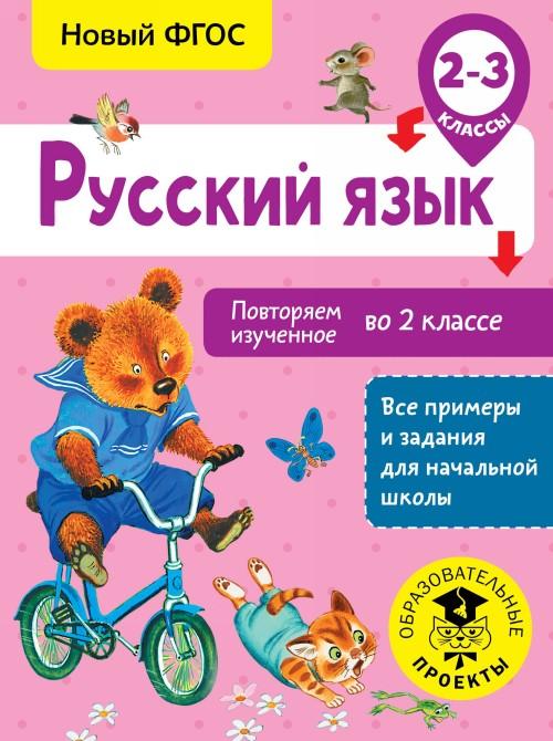 Russkij jazyk. Povtorjaem izuchennoe vo 2 klasse. 2-3 klass