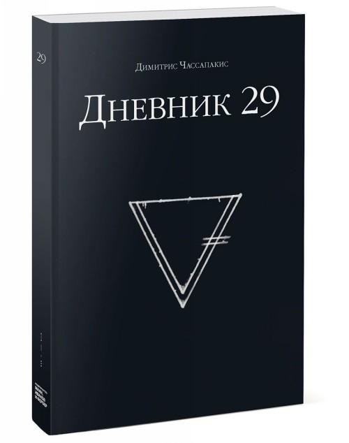 Dnevnik 29