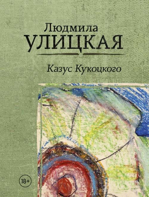 Казус Кукоцкого