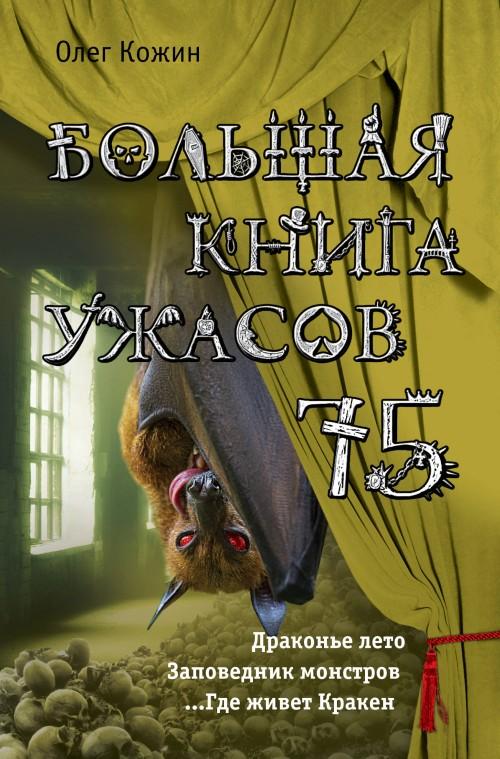 Bolshaja kniga uzhasov 75