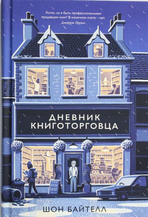 Dnevnik knigotorgovtsa