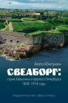 Sveaborg: strazh Khelsinki i forpost Peterburga. 1808-1918 gody