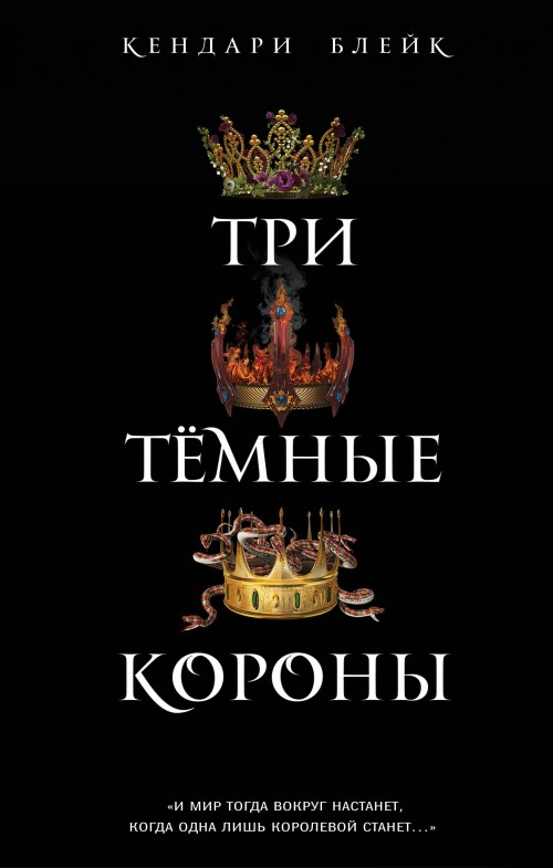 Tri temnye korony