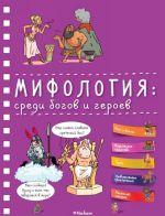 Mifologija: sredi bogov i geroev (entsiklopedija na pruzhine)