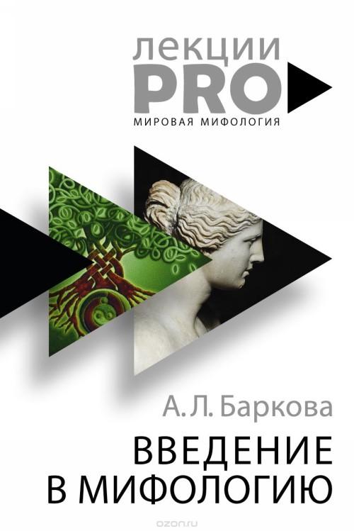 Vvedenie v mifologiju