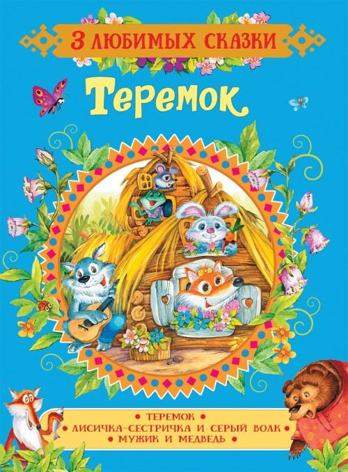 Булатов М. А., Капица О. И. Теремок. Сказки (3 любимых сказки)