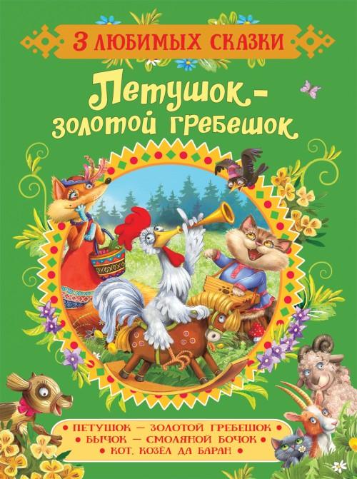 Petushok-zolotoj grebeshok.Skazki (3 ljubimykh skazki)