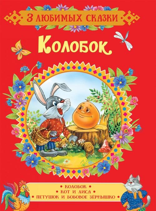 Капица О. И. Колобок. Сказки (3 любимых сказки)