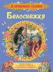 Grimm V. i Ja. i dr. Belosnezhka. Skazki (3 ljubimykh skazki)