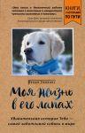 Моя жизнь в его лапах. Удивительная история Теда ? самой заботливой собаки в мире (покет)