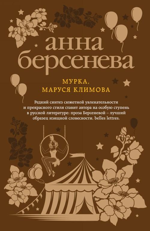 Murka, Marusja Klimova
