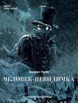Chelovek-nevidimka
