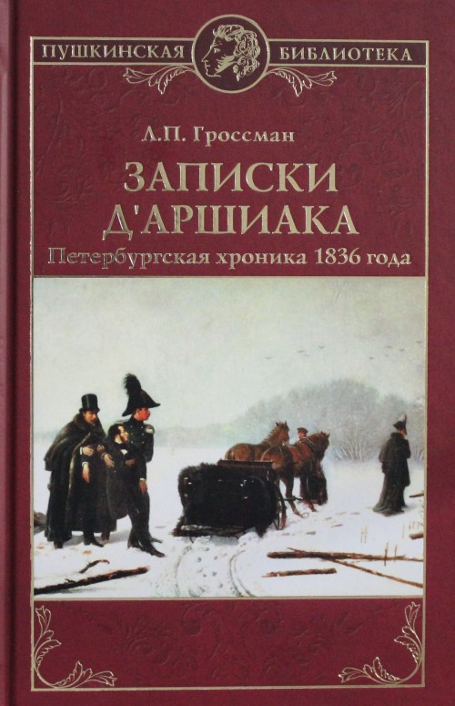 "Записки д""Аршиака. Петербургская хроника 1836 года"