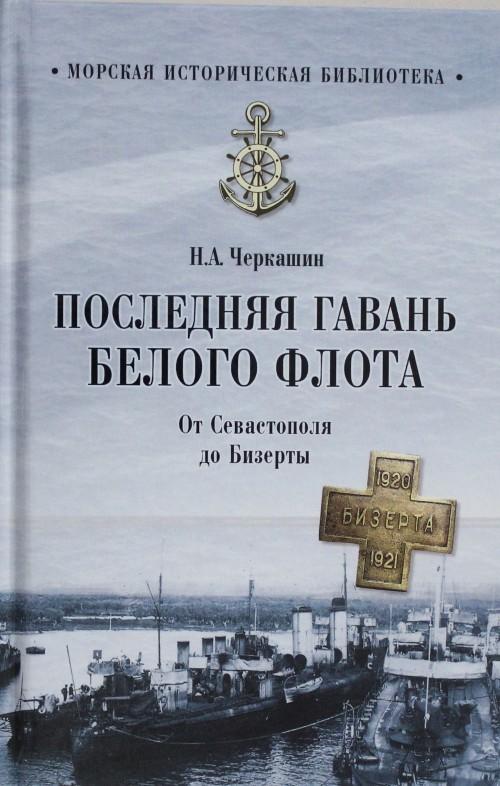 Poslednjaja gavan Belogo flota. Ot Sevastopolja do Bizerty