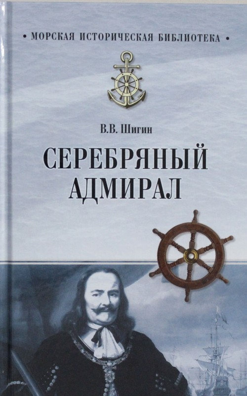 Serebrjanyj admiral