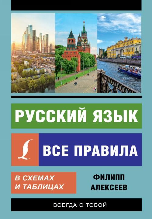 Russkij jazyk. Vse pravila v skhemakh i tablitsakh