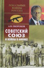 Sovetskij Sojuz i vojny v Afrike